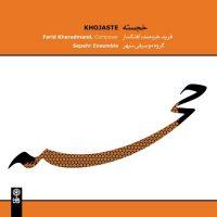 Farid Kheradmand, Sepehr Ensemble Khojaste