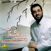 Payame Asheghan Payam Azizi