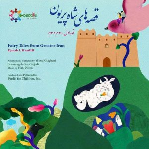 Fairy Tales From Greater Iran