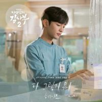 HEIZE Dr. Romantic 2 OST Part.4