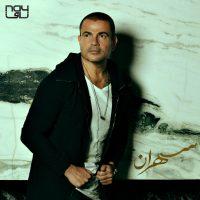 Amr Diab Sahran
