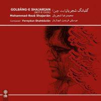 Mohammad-Reza Shajarian Golbang–e Shajarian (Bot–e Chin)