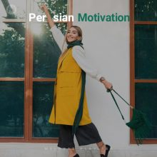 Persian Motivation (Playlist By MELOVAZ.NET)