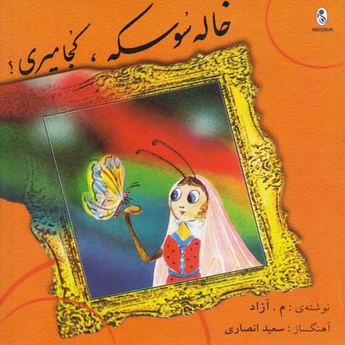 Saeed Ansari Khale Sooske Koja Miri